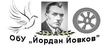 """ОУ """"Йордан Йовков"""" гр. Добрич"""